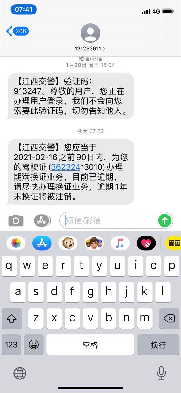 【交警大队已回复】现在人在浙江。驾驶证到期了可以在外地更换吗?