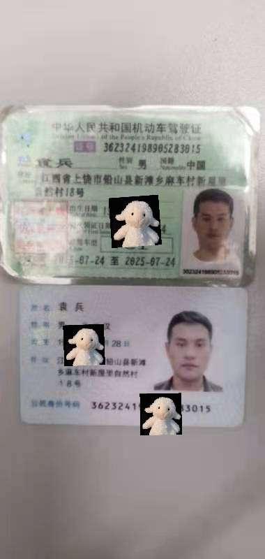 【第263个证件】新滩乡的袁兵,你的身份证和驾驶证掉啦!有认识的吗?