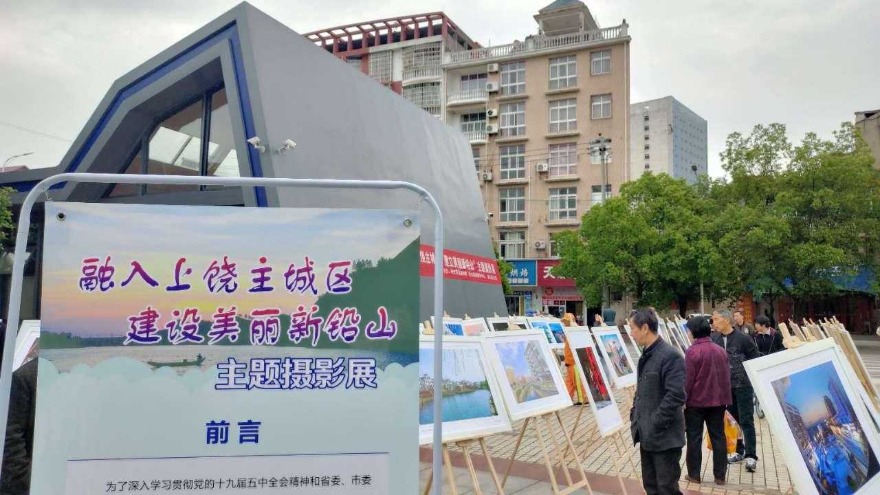 铅山滨江花城摄影展,好多漂亮的照片,快来看
