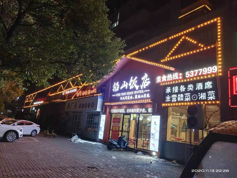 【11点红包】铅山饭店狂发千元现金红包,充值1000得3000,速来!