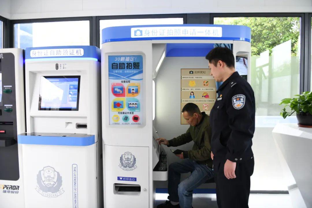 号外!城西警务站开通了身份证办理自助服务