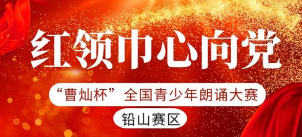 """铅山""""红领巾心向党""""青少年朗诵大赛决赛名单出炉!"""