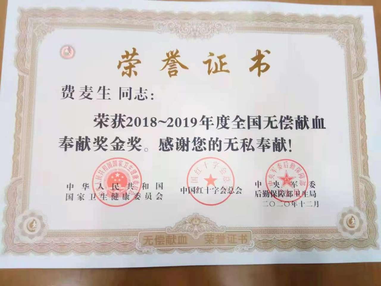 新滩乡退伍军人费麦生荣获全国无偿献血金奖!