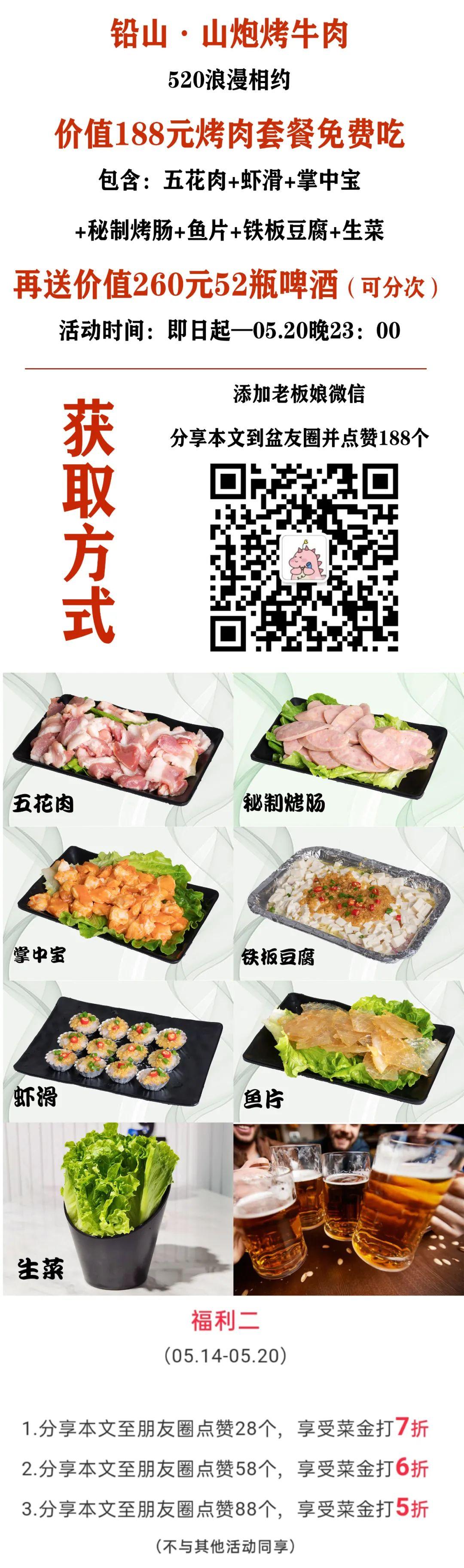 铅山【山炮烤牛肉】喊你吃烤肉啦!188元套餐无限量免费送!